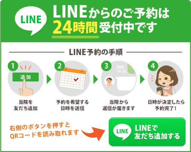 LINEからのご予約は24時間受付中