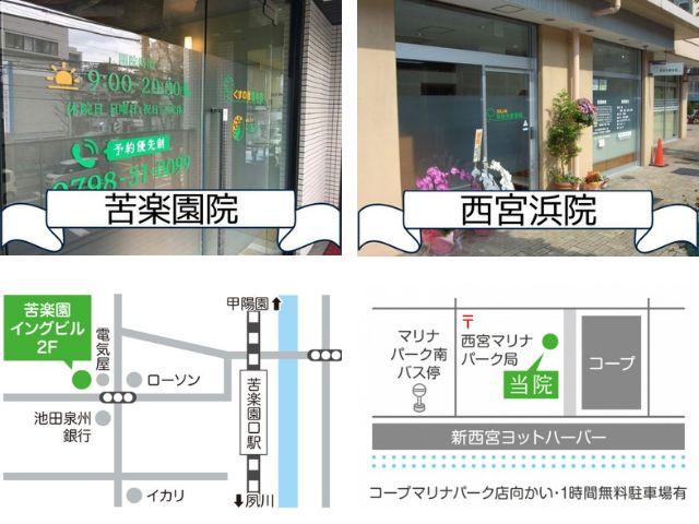 西宮市内に2店舗あります。