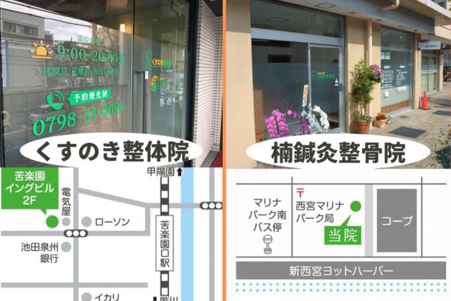阪急沿線と阪神沿線の2院で施術してます。