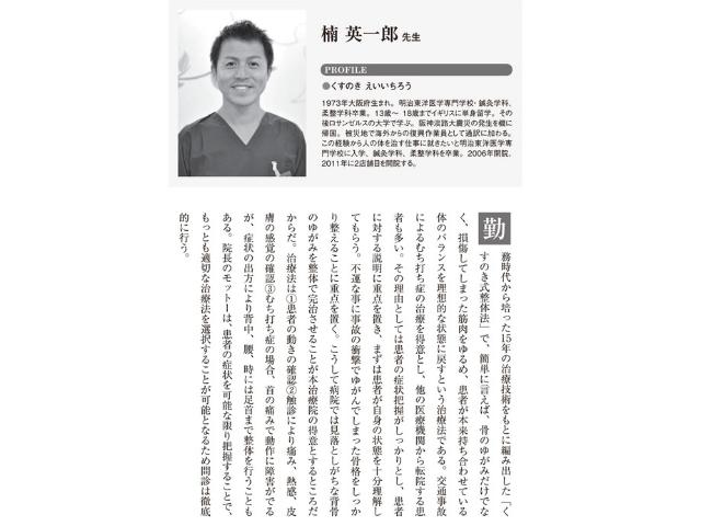 「全国交通事故有名治療院」楠院長の紹介記事です。