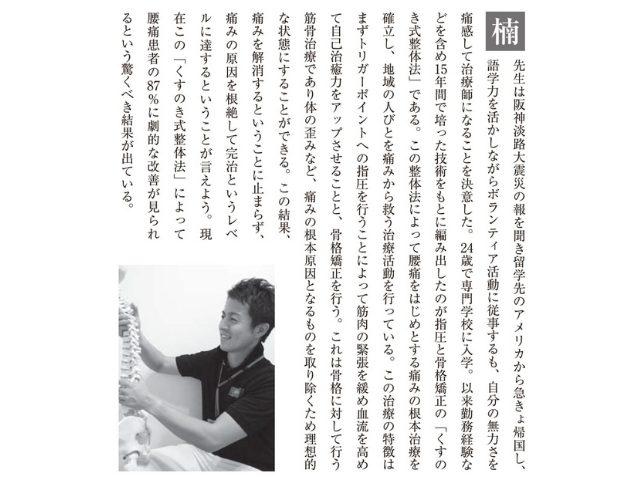 「神の手をもつ治療院」楠院長の紹介記事です。