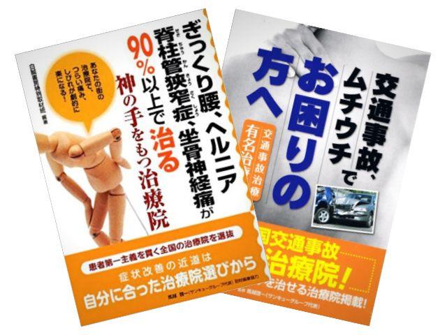 90%以上で治る神の手をもつ治療院、全国交通事故有名治療院として書籍で紹介されました。