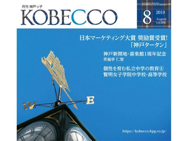 月刊 神戸っ子に掲載されました。